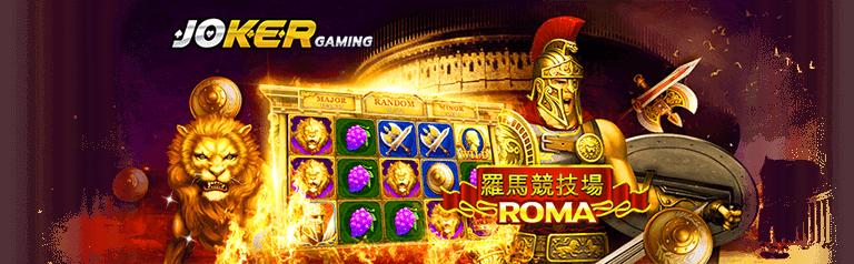 เล่นสล็อต Roma จากค่าย Joker เกมแจก แตกง่าย ได้รับความนิยมอันดับ 1