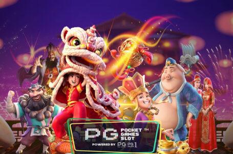 สมัครสมาชิกเล่นเกมที่เว็บ PG Slot ทางเข้าเล่นสล็อตออนไลน์คุณภาพพรีเมี่ยม